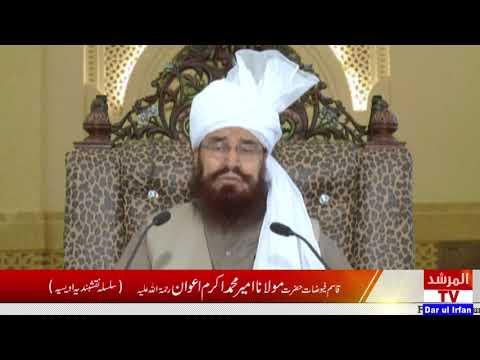 Watch Barkaat-e-Nabuwat YouTube Video