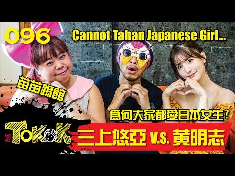 為何大家都喜歡日本女生?feat.三上悠亞