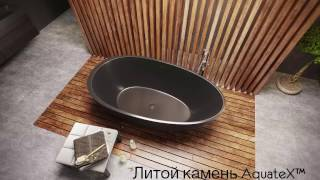 Spoon 2 Black Графитово-Черная Ванна из Литого Камня. Промо видео.
