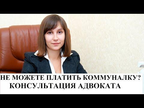 ДОЛГ ЗА КОММУНАЛКУ  - ЧТО ДЕЛАТЬ? Адвокат Москаленко А.В.