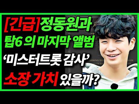 정동원과 탑6의 마지막 앨범 '미스터트롯 감사' 소장가치 있을까?