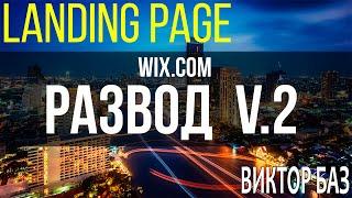 wix.com как создать сайт - ответы на вопросы или wix создание сайта - полный развод!