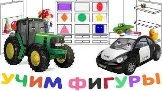 Полицейская машина Полис и колесный трактор Тракторина. Учим фигуры и цвета.