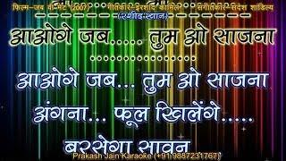 Aaoge Jab Tum O Saajna Angna Phool Demo   - YouTube