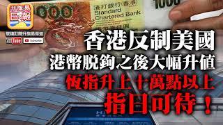7.5 【香港反制美國】港幣脱鉤之後大幅升值,恆指升上十萬點以上指日可待!