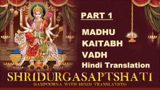 Shri Durga Saptshati in Parts I First Part I Madhu Kaitabh Vadh By Somnath Sharma I Juke Box - Download this Video in MP3, M4A, WEBM, MP4, 3GP