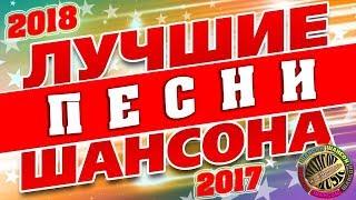 ЛУЧШИЕ И ШИКАРНЫЕ ПЕСНИ ШАНСОНА 2018 / НОВИНКИ ШАНСОНА И ХИТЫ