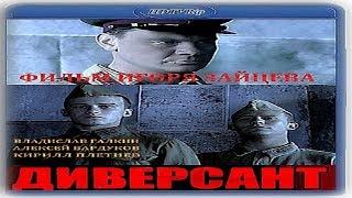 """""""Диверсант"""" Военный Сериал Россия (2004) ВОВ Трейлер"""
