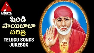 Sai Baba Telugu Devotional Songs Jukebox   Shirdi Sai Baba Charitra Songs   Amulya Audios And Videos