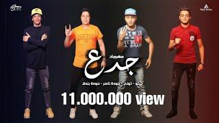 مازيكا El Qama El Dakhlowya - القمة الدخلاوية - كليب مهرجان جدع من البوم من2009 تحميل MP3