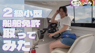 2級小型船舶免許取ってみた(実技編)【乗り物だいすき】