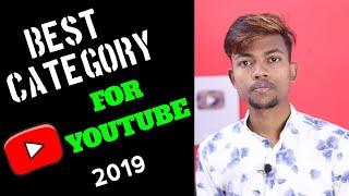 Best Category To Start Youtube Channel 2019   Jaldi Grow Hoga 🔥