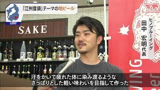 8月19日 びわ湖放送ニュース