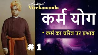 कर्म योग | Part 1 | (कर्म का चरित्र पर प्रभाव ) Swami Vivekananda - Download this Video in MP3, M4A, WEBM, MP4, 3GP