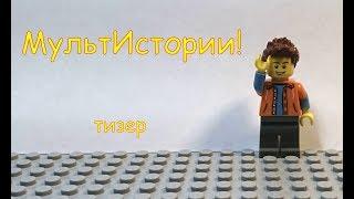 МультИстории - тизер