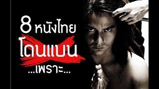 8 หนังไทยที๋โดนแบนเพราะ...