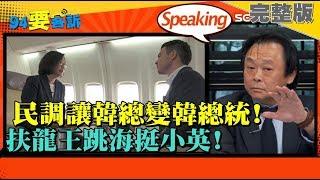 韓總要變韓總統了?民調韓第一柯第二蔡第三