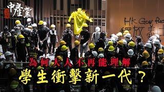 【三個中產黨】為何大人不再能理解學生衝擊新一代?