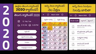 Hindu Calendar 2020 March.Telugu Calendar 2020 March Hindu Calendar Download Hindu