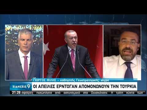 Γιώργος Φίλης: «Οι απειλές Ερντογάν απομονώνουν την Τουρκία» | 26/08/2020 | ΕΡΤ