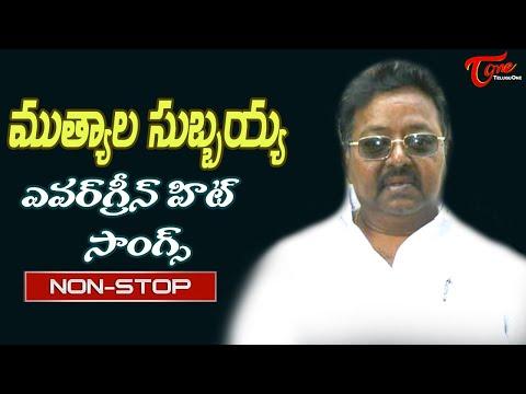 Senior Director Mutyala Subbayya Birthday Special | Telugu Evergreen Songs Jukebox |Old Telugu Songs