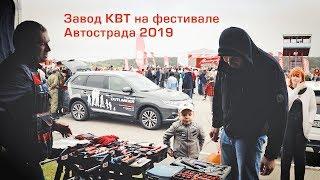 КВТ на фестивале Автострада 2019