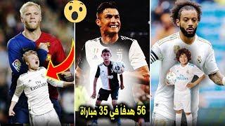 أفضل 12 موهبة من أبناء أشهر اللاعبين | الريال يخطف إبن نجم برشلونة !!