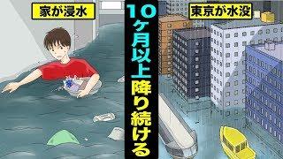 【漫画】雨が止まなくなったらどうなるのか?雨が降り続いた都会の末路・・(マンガ動画)