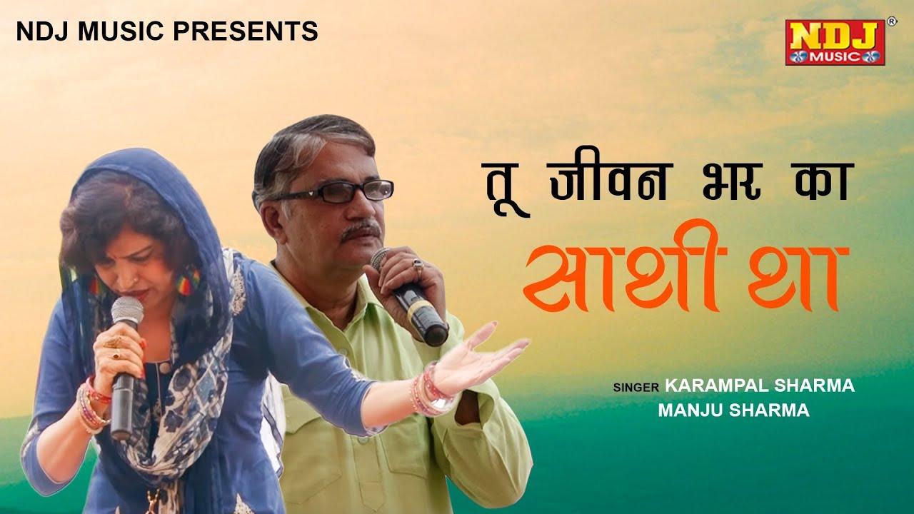 karampal Manju Sharma   Superhit Haryanvi Ragni 2018   NDJ Music Video,Mp3 Free Download