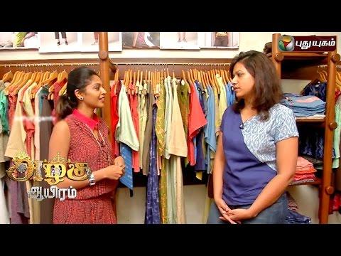 Azhagu-Aayiram-28-06-2016-Puthuyugam-TV