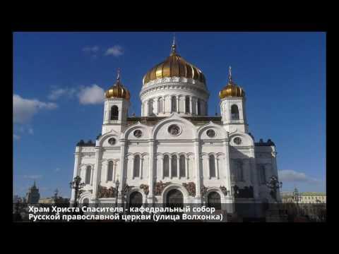 Окружающий мир. Москва - столица России