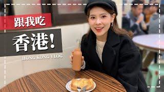 跟我吃香港!必吃16間美食大爆發:米其林推薦港式、泰式、美式|香港VLOG|心甜Christy