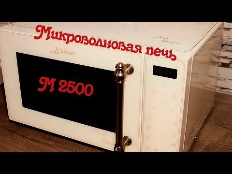 Микроволновая печь Kaiser M 2500 RotEm Video #1