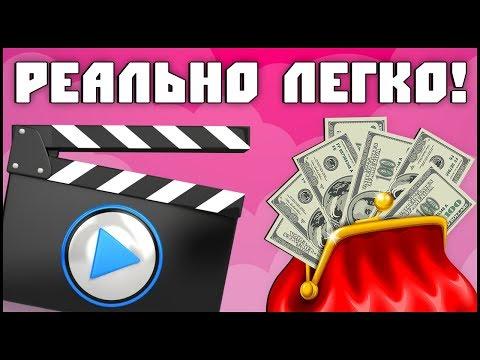 Как зарабатывать в интернете видео