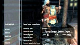 Обзор мода на Skyrim #1 Броня Эдварда Кенуэя.