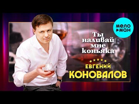 Евгений Коновалов - Ты Наливай Мне Коньяка