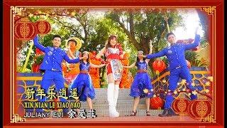 Gambar cover SUPERSTAR GROUP 2018 - 余爱菲 Juliany Evi 【新年乐逍遥】