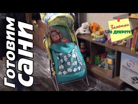 Санки-коляска Умка - 3 (мишки, цвет изумруд). Обзор после покупки