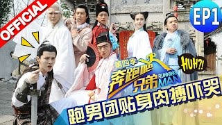 【FULL】Running Man China S4 EP1 20160415 [ZhejiangTV HD1080P]