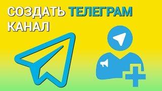Почему не находит канал в телеграмме
