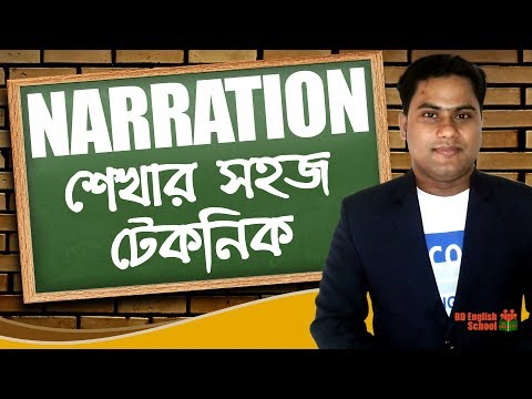 Narration Change Direct to Indirect | English Grammar in Bengali | BD English School