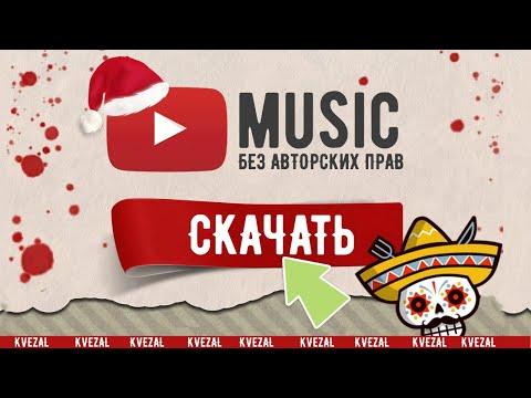 Где скачать музыку без авторских прав / Музыка для видео  Бесплатная Музыка Для Youtube Видео KVEZAL