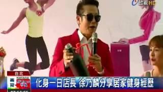 台視新聞-晶璽健康生活館一日店長-徐乃麟