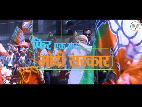 फिर इक Baar मोदी सरकार गान | नरेंद्र मोदी | चुनाव 2019 | बी जे पी