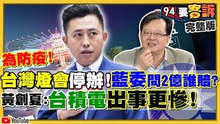 林智堅宣布台灣燈會停辦!竟被政治化?