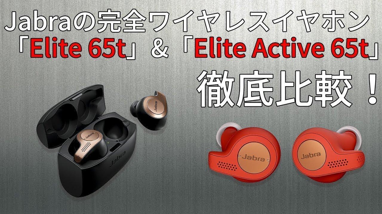 Jabraの完全ワイヤレスイヤホン「Elite 65t」と「Elite Active 65t」を比べてみた