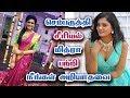 செம்பருத்தி மித்ரா யார்? Sembaruthi Serial Mithra | Actress Bharatha Naidu Biography