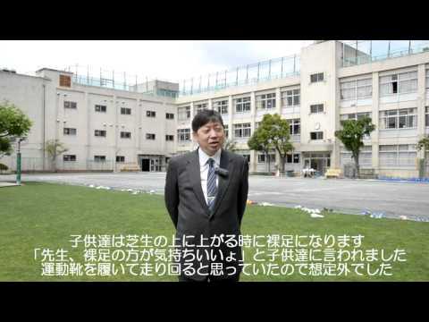 Nakatomi Elementary School
