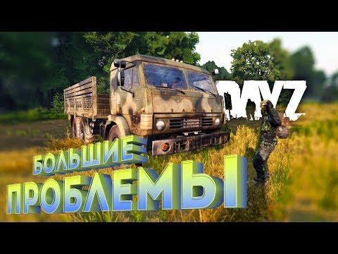 Первый бой - Мой ствол с твоей губой - Дейз Ливония - DayZ Livonia