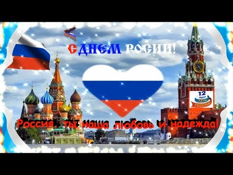 Поздравление с днем России!Россия матушка, с праздником тебя!